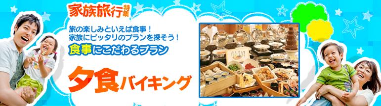 【家族旅行特集】食事にこだわるプラン 夕食バイキング