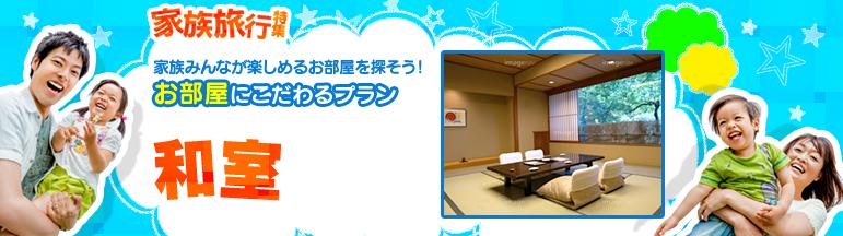 【家族旅行特集】お部屋にこだわるプラン 和室
