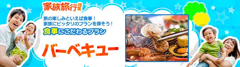 【家族旅行特集】食事にこだわるプラン バーベキュー
