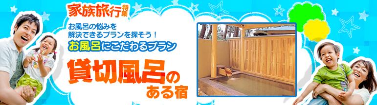 【家族旅行特集】お風呂にこだわるプラン 貸切風呂のある宿