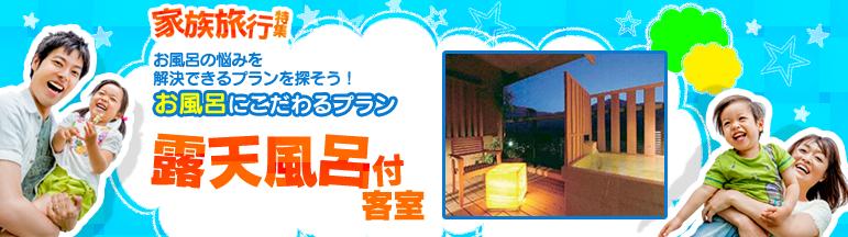 【家族旅行特集】お風呂にこだわるプラン 露天風呂付客室