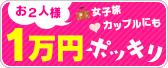 2人で\1万円ポッキリ/プラン!