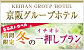 京阪ホテルグループ冬の一押しプラン