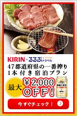 るるぶトラベル × キリンビール47都道府県の一番搾り