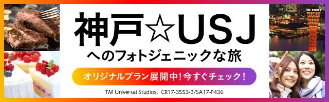 神戸☆USJへのフォトジェニック旅
