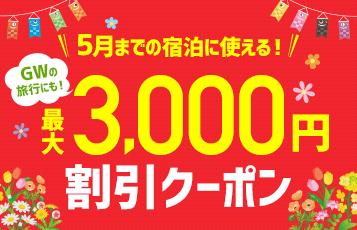 GW最大3000円クーポン
