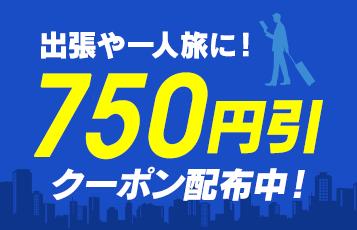750円ビジネスクーポン