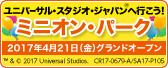 ミニオン・パーク4/21誕生! ユニバーサル・スタジオ・ジャパン(R)への旅