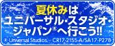 夏休みは、ユニバーサル・スタジオ・ジャパン(R)【USJ】へ行こう!