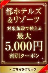都ホテルズ&リゾーツ限定最大5,000円割引クーポン