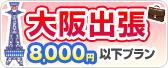 大阪出張8000円以下