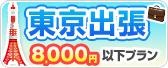 東京出張8000円以下
