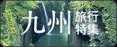 九州ツアー特集!