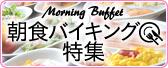 朝食バイキング特集