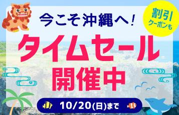 沖縄タイムセール