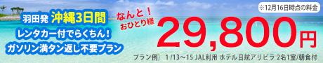 沖縄29,800ページ