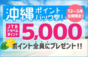 沖縄ポイントバック祭