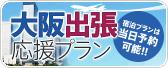 大阪出張応援プラン