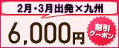 6,000円割引クーポン