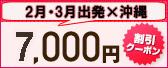 7,000円割引クーポン