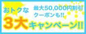 ☆夏の旅行に☆最大10万円相当ポイントバックも!