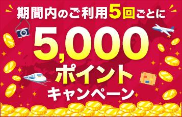 5000ポイントCPN