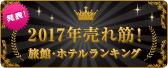 2017年 年間売れ筋ランキング発表!