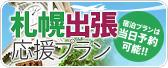札幌出張応援プラン