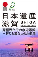 日本遺産滋賀「琵琶湖とその水辺景観?祈りと暮らしの水遺産」