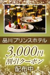 品川プリンスホテル3000円割引クーポン