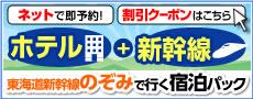 新幹線ツアー・ダイレクト