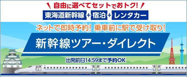 新幹線ツアーダイレクト