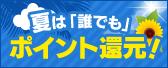 夏の宿泊予約キャンペーン!