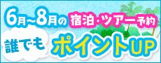 30日前〜15日前の予約がお得!イチゴーキャンペーン