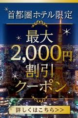 首都圏ホテル限定 1,000円&2,000円割引クーポン
