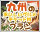 九州のおいしいグルメチケット(お土産・お食事券付)付プラン♪
