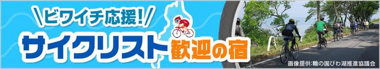 ビワイチ応援!サイクリスト歓迎の宿