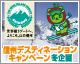 信州デスティネーションキャンペーン冬企画特集
