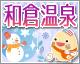 わくらをめぐる♪わくらでむすぶ♪冬は和倉温泉