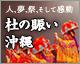 「第131回 杜の賑い沖縄」を観て沖縄の伝統文化に触れよう!