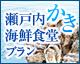 ウマい!ヤバい!広島Foood 「瀬戸内かき海鮮食堂」