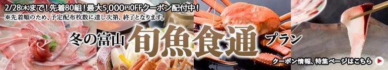 冬こそ富山!旬魚・食通プランキャンペーン