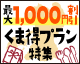 熊本限定お土産・お食事に!最大1000円割引くま得プラン特集