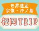 世界遺産 宗像・沖ノ島 福岡TRIP