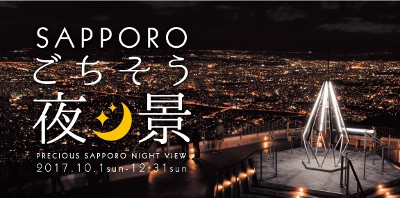 SAPPORO ごちそう夜景