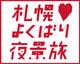 【SAPPOROごちそう夜景】札幌を夜景を満喫する宿泊プラン