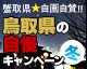 蟹取県★自画自賛!鳥取県の自慢キャンペーン!