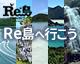 福岡から離島へぴょん!Re島プロジェクト