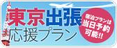 東京出張応援プラン
