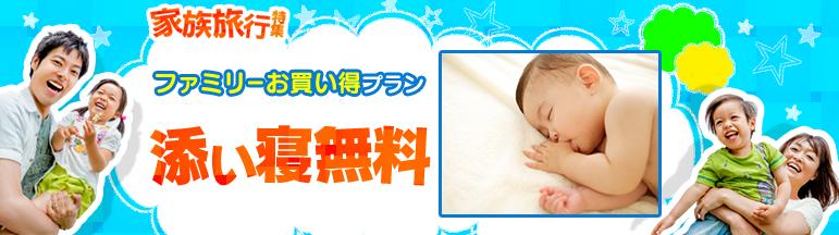 【家族旅行特集】ファミリーお買い得プラン 添い寝無料